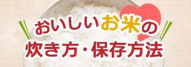 おいしいお米の炊き方・保存方法