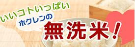 無洗米コラム