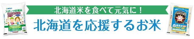 北海道米を食べて元気に!北海道応援プロジェクト米